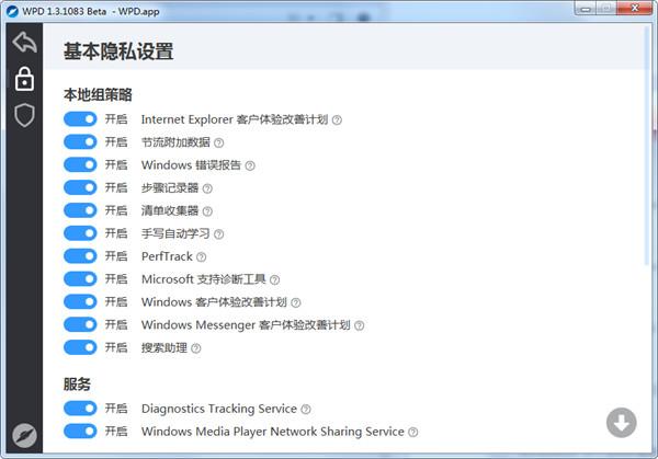WPD中文绿色版