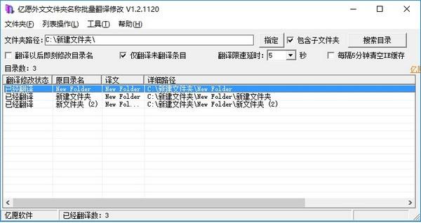 亿愿外文文件夹名称批量翻译修改最新版