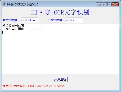Hi咖OCR文字识别工具绿色版