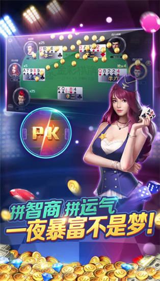金花扑克安卓版