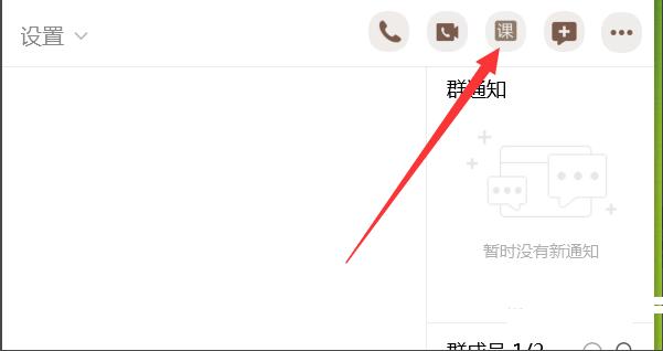 《QQ》群课堂分享屏幕教程