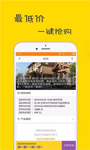 驴友周边游app下载