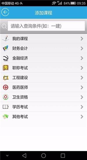 考试无忧app下载