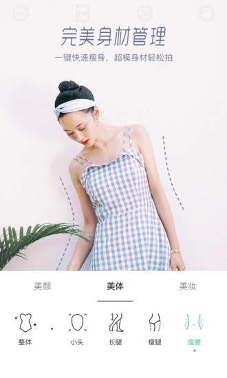 faceu激萌手机官方版