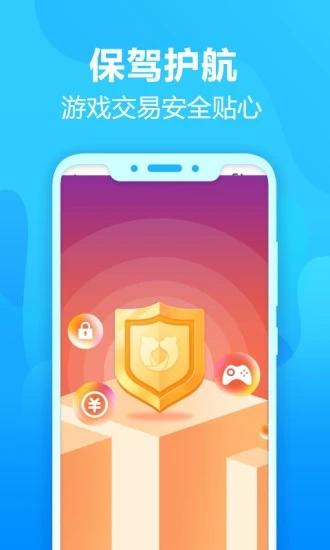 交易猫app手机版