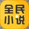 全民小说手机最新版
