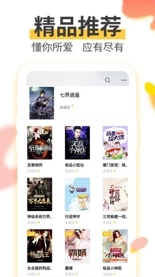 全民小说app最新版下载
