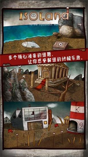 迷失岛免费版