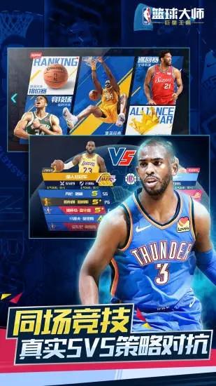 NBA篮球大师安卓版下载