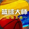 NBA篮球大师手机版