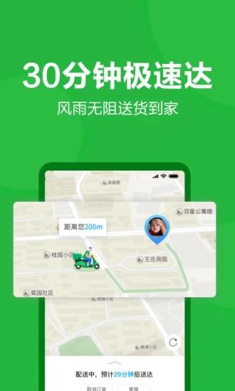 朴朴超市安卓app下载