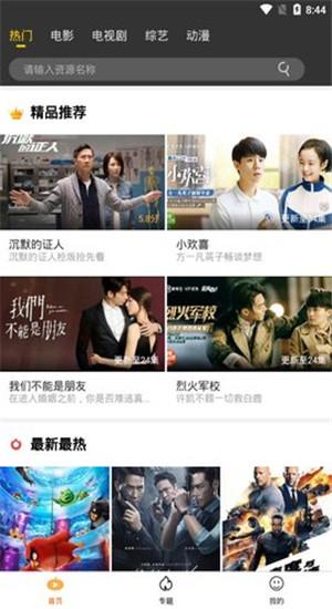 犀牛影视app官方下载