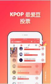 最爱豆app下载