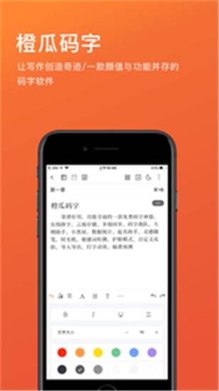 橙瓜手机版