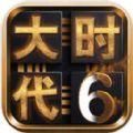 三国大时代6无限兵版  v1.0