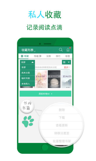 晋江文学城手机版