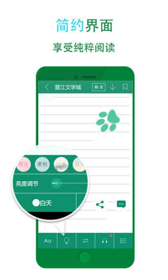 晋江文学城手机版下载