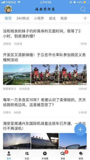 海安零距离app下载