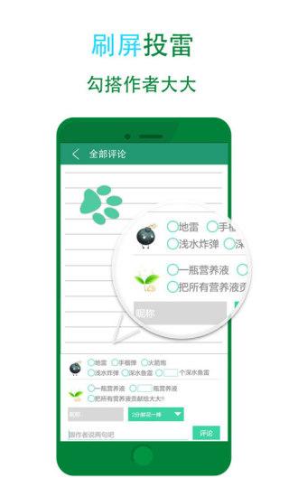 晋江文学城app下载
