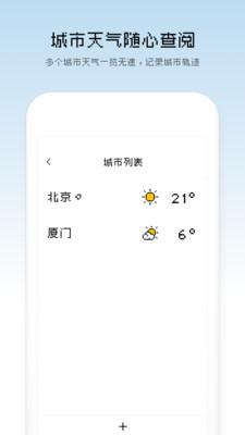 像素天气最新版下载