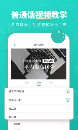 普通话学习手机版下载