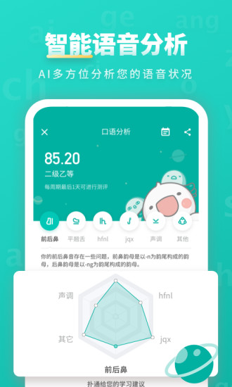 普通话学习手机版
