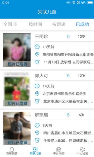 儿童失踪预警平台app下载