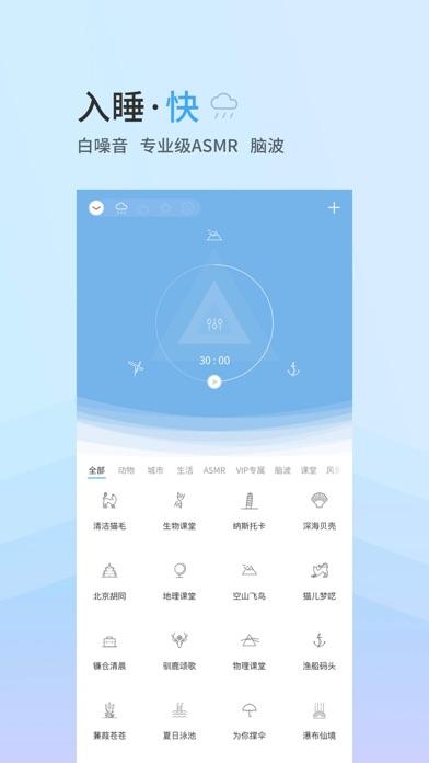 小睡眠app下载