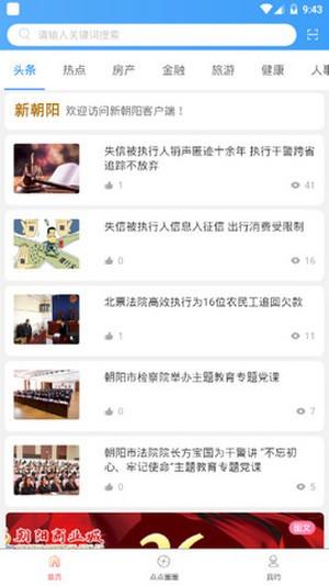 新朝阳app下载
