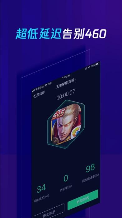 腾讯加速器手机版