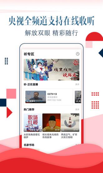 CCTV手机电视安卓版