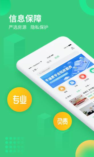 牛油果租房app