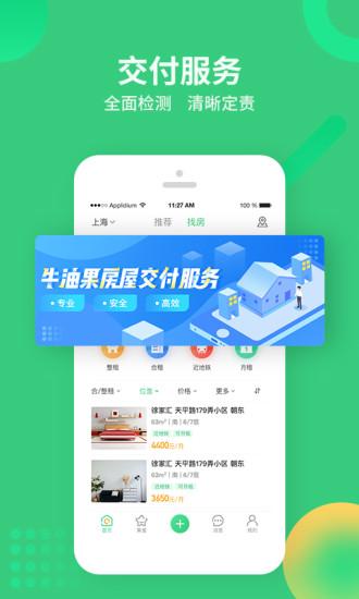 牛油果租房app下载