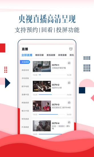 CCTV手机电视安卓版下载