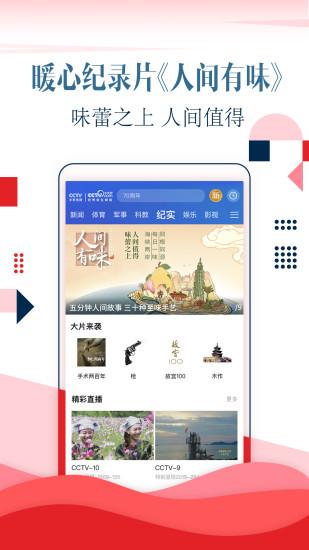 CCTV手机电视app