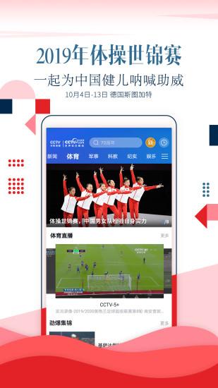 CCTV手机电视app下载