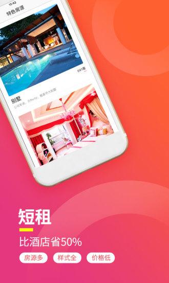 桔子旅馆住宿app