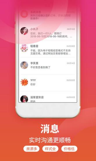 桔子旅馆住宿app下载