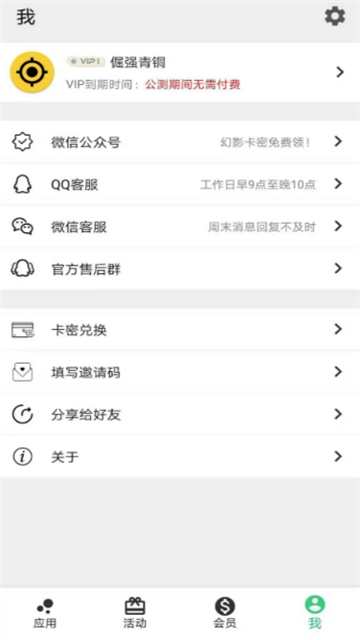 幻影分身app下载