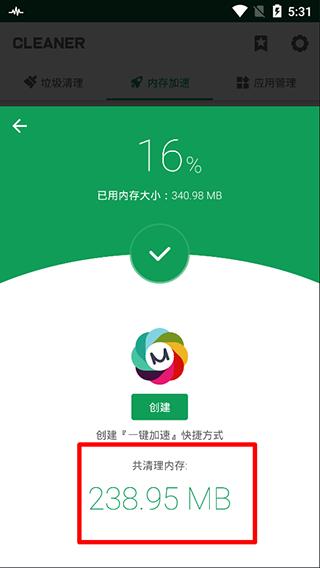 强力清理app下载