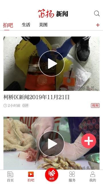 笛扬新闻app下载