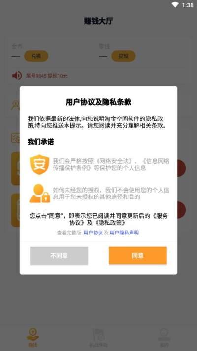 淘金空间app下载