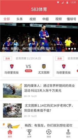 583体育app下载