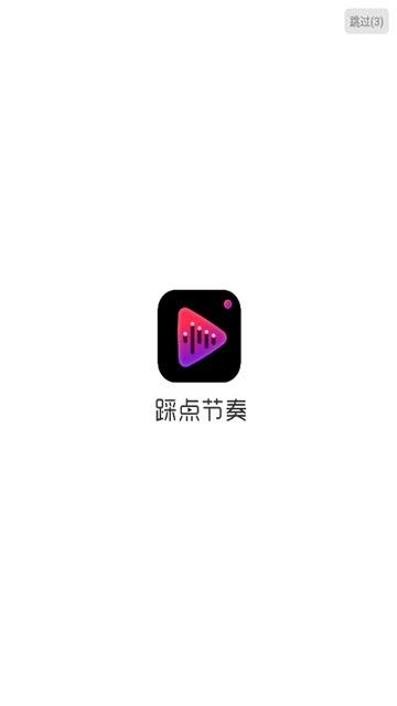 踩点节奏app下载