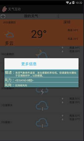 天气互动app下载