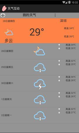 天气互动安卓版