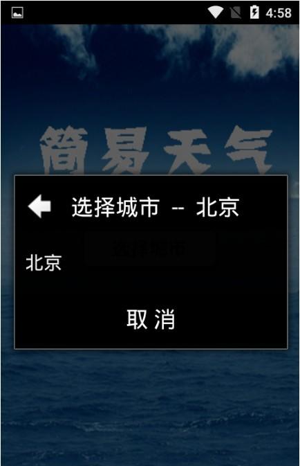 波波天气安卓版下载