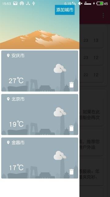 随你心天气app下载
