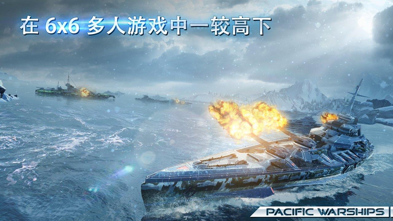 太平洋战舰大海战手游下载