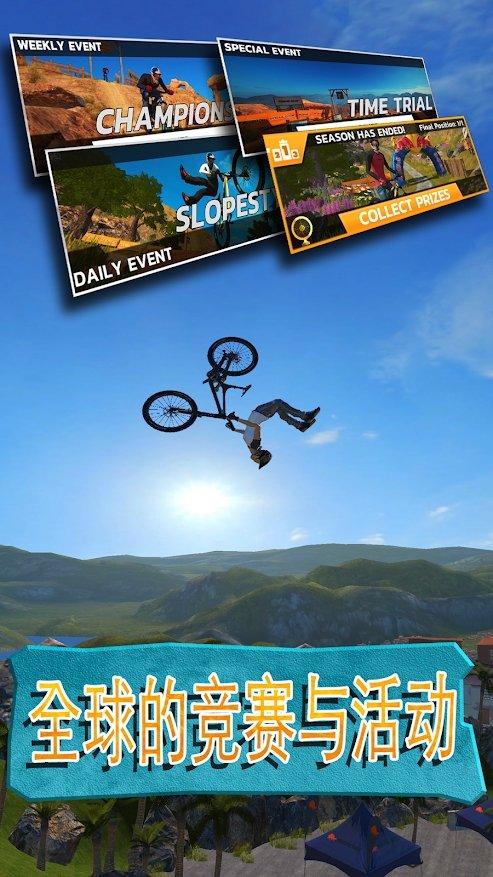 越野自行车2安卓版下载